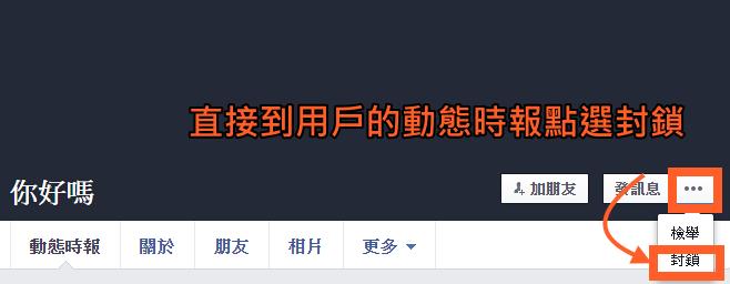 FB封鎖設定教學