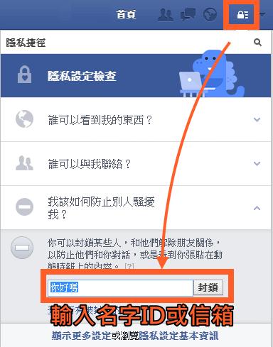 FB封鎖設定