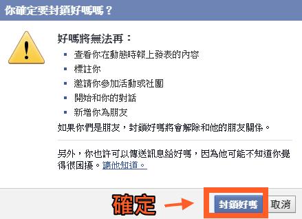 FB封鎖設定2