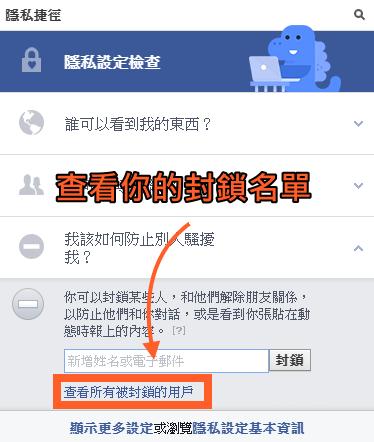 FB封鎖設定3