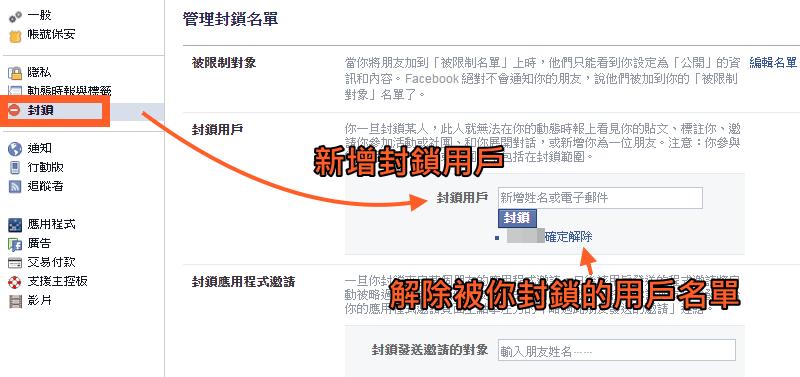 FB封鎖設定5