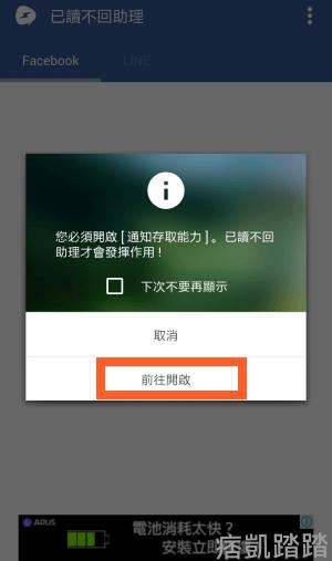 LINE_FB已讀不回1