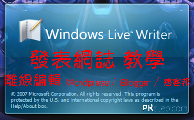Windows Live Writer 發表網誌 1
