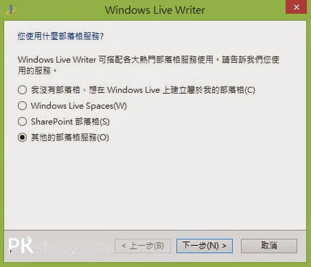 Windows Live Writer 發表網誌 3