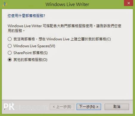 Windows Live Writer 發表網誌 3