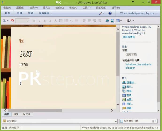 Windows Live Writer 發表網誌 5