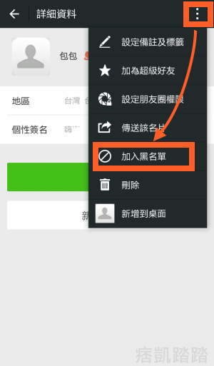 wechat微信封鎖教學2