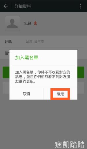 wechat微信封鎖教學3