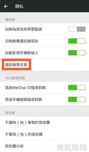 wechat微信封鎖教學6