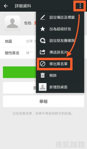wechat微信封鎖教學8