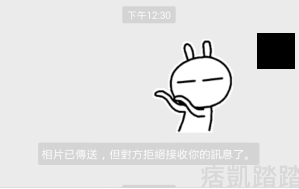 wechat微信封鎖教學9