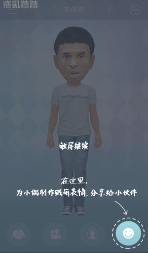 小偶-我的3D萌偶APP教學12