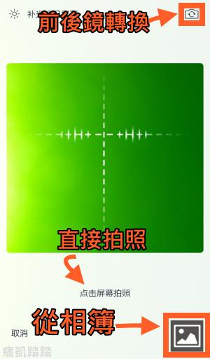 小偶-我的3D萌偶APP教學2