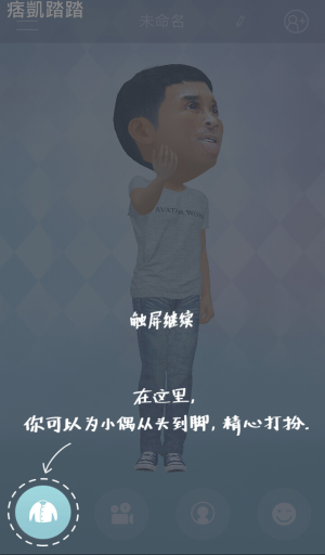 小偶-我的3D萌偶APP教學6