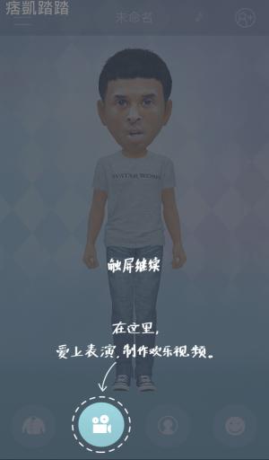 小偶-我的3D萌偶APP教學8