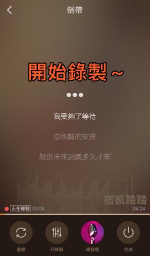 歡歌KTV教學6