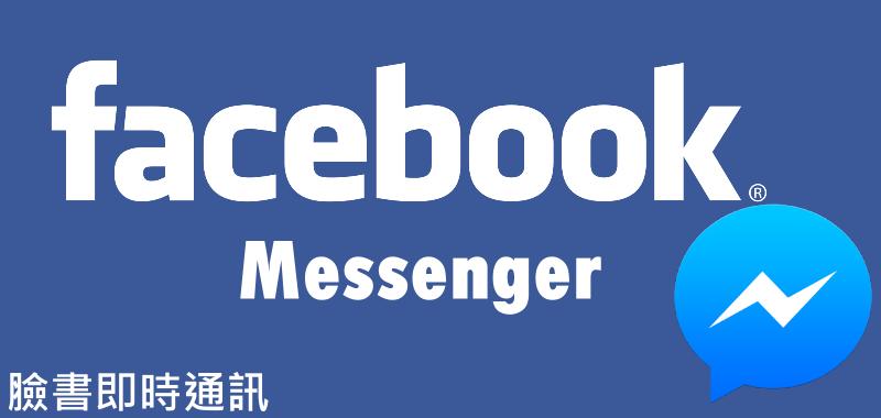 臉書messenger通知顯示