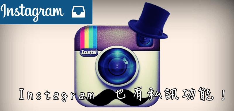 Instagram私訊朋友功能