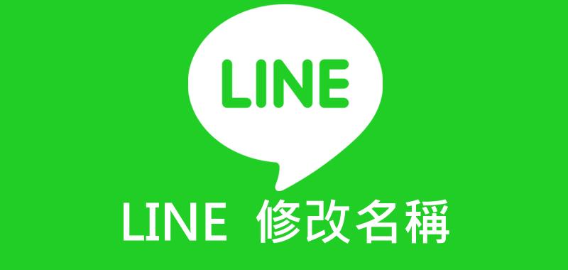 LINE修改好友名稱