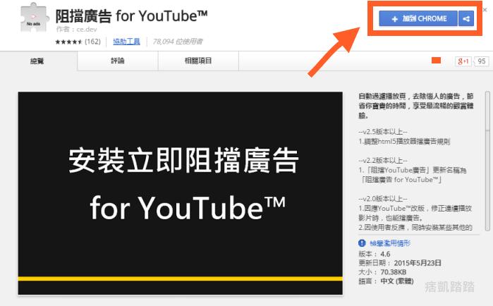 Youtube廣告刪除1