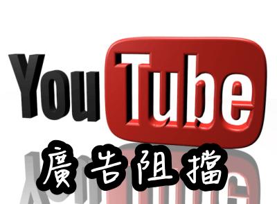 阻擋YouTube煩人廣告!適用Chrome、FireFox、Safari瀏覽器。擴充外掛/免費安裝