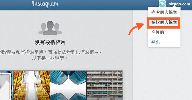 instagram帳號修改4_
