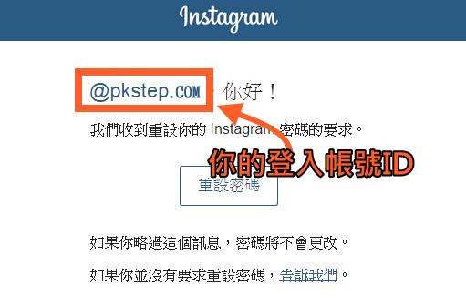 instagram帳號修改8_