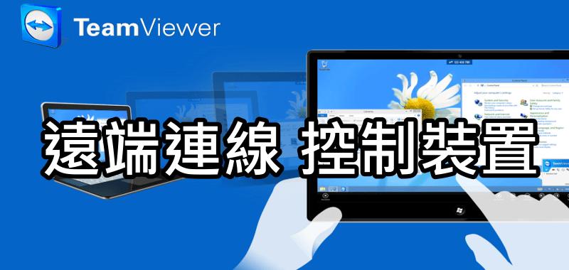 teamviewer遠端遙控連線