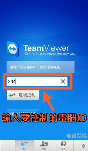 teamviewer远端遥控连线2