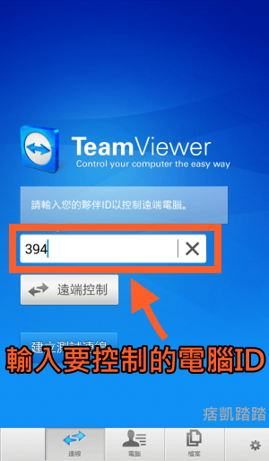 teamviewer遠端遙控連線2