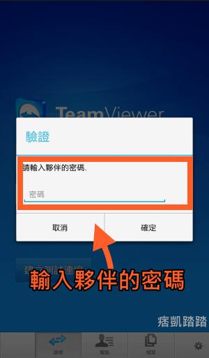 teamviewer远端遥控连线3