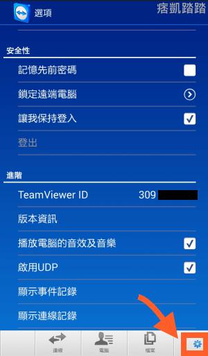 teamviewer远端遥控连线8