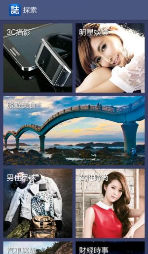 免費雜誌app1