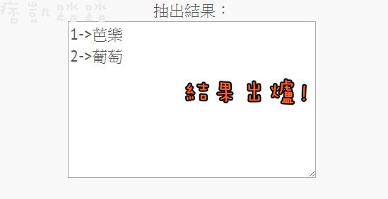 線上抽籤程式12