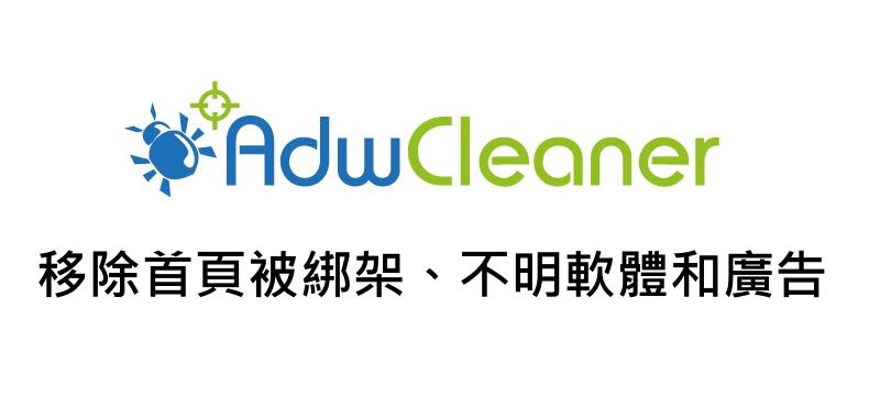AdwCleaner 掃毒