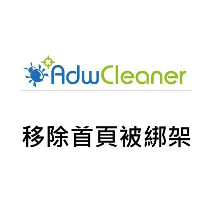 AdwCleaner 移除首頁被綁架