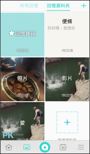 Between情侶專屬App2