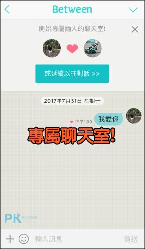 Between情侶專屬App6