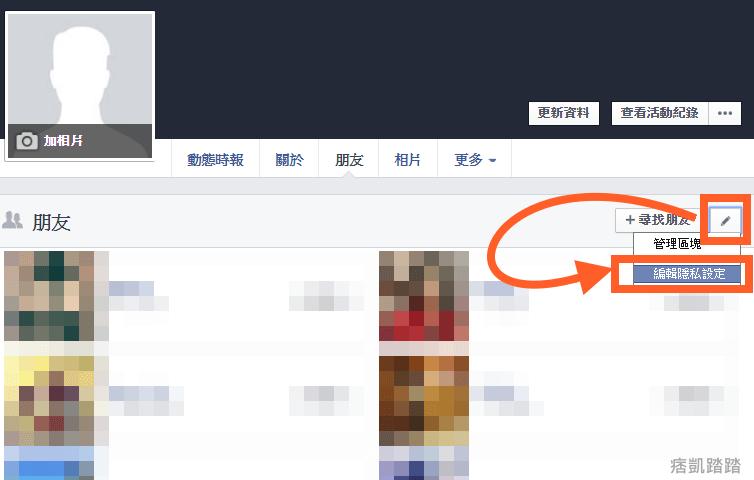 FB朋友名單隱藏1