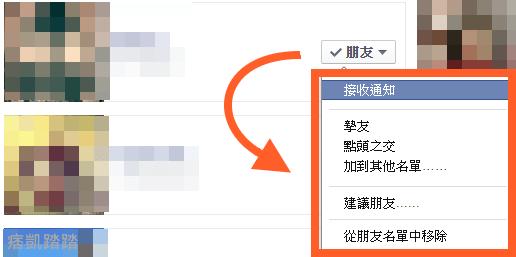 FB朋友名單隱藏3