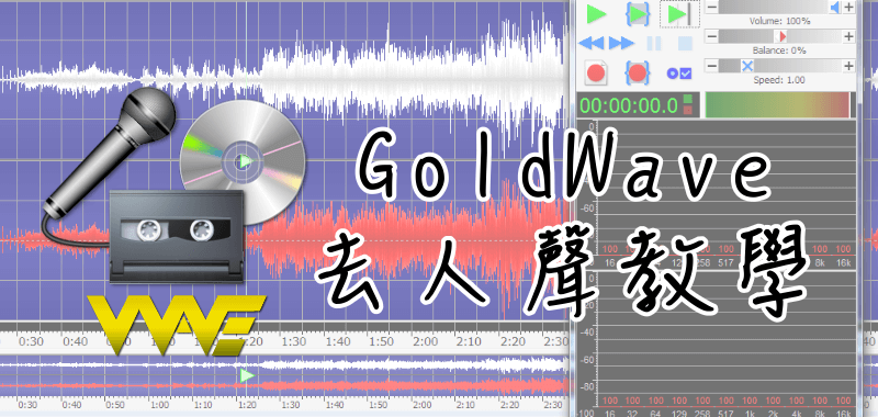 GoldWave去人聲教學