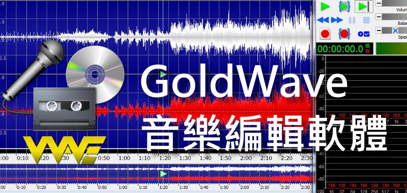 GoldWave音樂編輯軟體