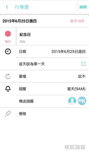 between情侶APP_2