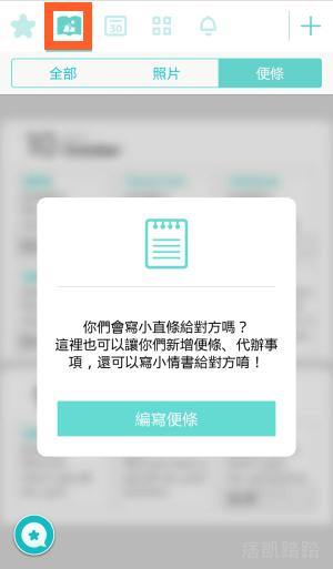 between情侶APP_4