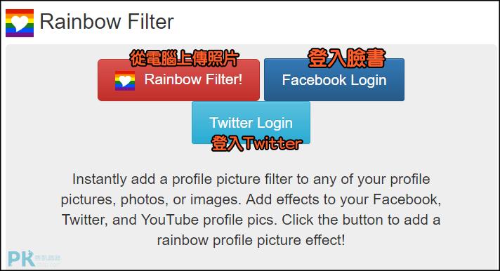 fb彩虹濾鏡1