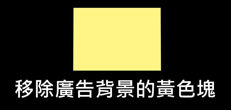 廣告背景黃色塊1