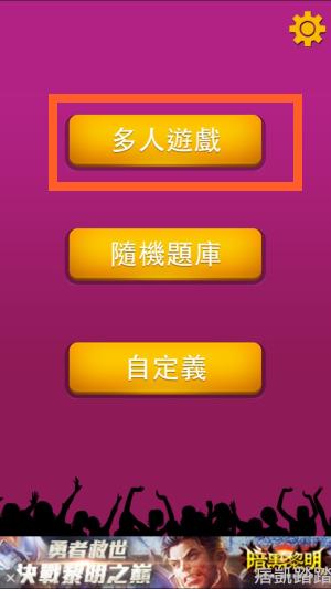 真心話大冒險APP1(iOS)