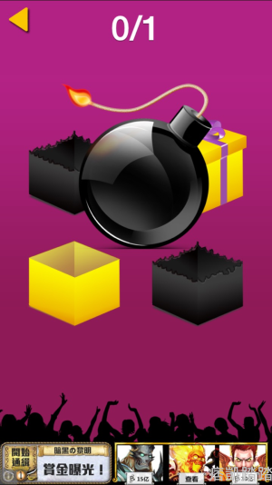 真心話大冒險APP3(iOS)