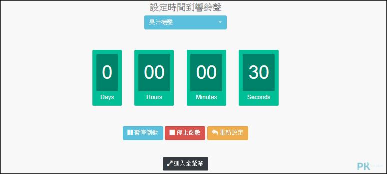 線上免費倒數計時器2