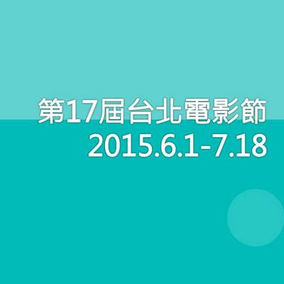 2015台北電影節頒獎典禮,線上收看、Live直播(三立/MTV轉播)